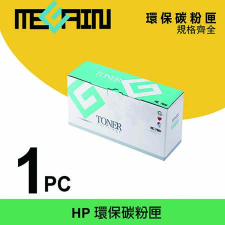 美佳音 HP CC364A 黑色環保碳粉匣(適用HP LaserJet P4014/P4015/P4515)