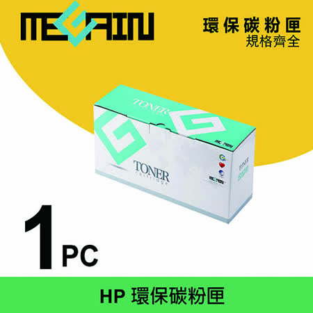 美佳音 EPSON S050651 環保碳粉匣(適用EPSON AcuLaser M1400/MX14/MX 14NF)
