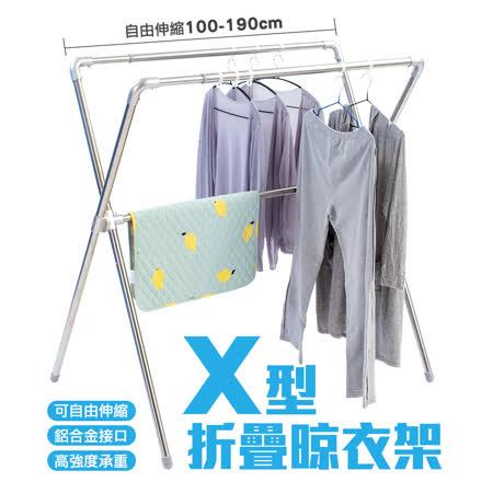 全金屬加厚加長不鏽鋼折疊X型伸縮曬衣架 (鋁合金接頭)