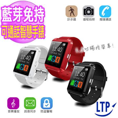 【LTP】觸控式 智慧系統 可通話 藍芽手錶