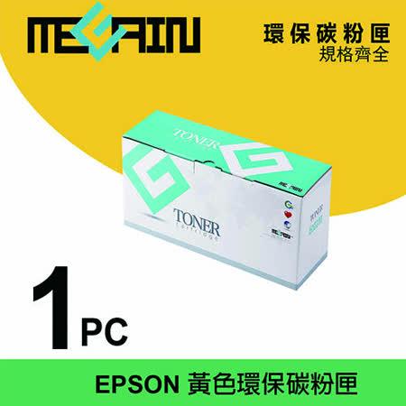 美佳音 EPSON S050611  黃色環保碳粉匣(EPSON AcuLaser C1700/C1750N/C1750W/CX17NF)