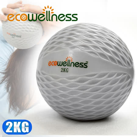 【ecowellness】環保2KG重量藥球C010-00712 抗力球健身球復健球.韻律球訓練球重力球重球.運動健身器材