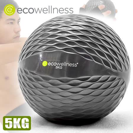 【ecowellness】5KG重量藥球C010-00715 抗力球健身球復健球.韻律球訓練球重力球重球.運動健身器材