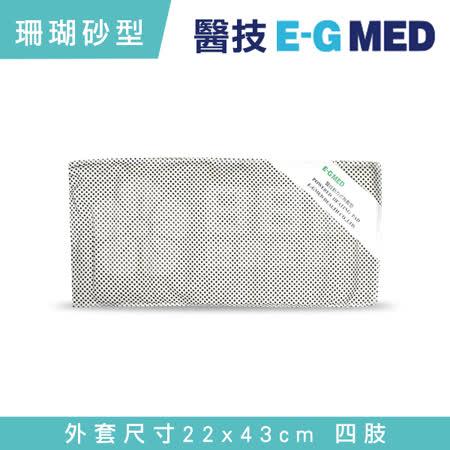【醫技】動力式熱敷墊-珊瑚砂型濕熱電熱毯 (7x20吋 四肢專用)