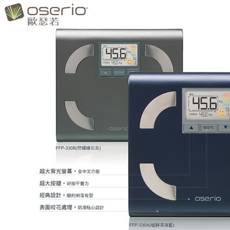 【oserio 歐瑟若】多功能體脂計 FFP-330 贈送英國熊福氣毯