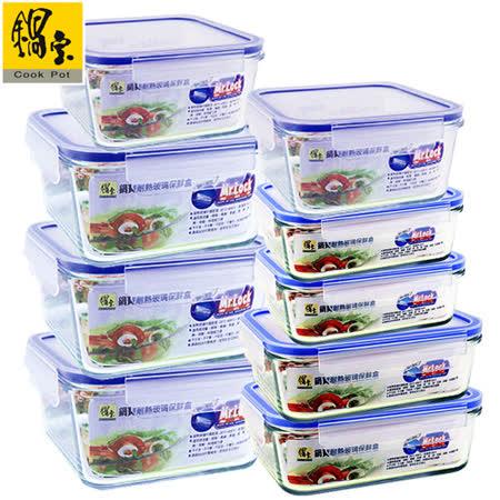 鍋寶耐熱玻璃保鮮盒9件組(中) EO-BVC41Z582Z91Z81Z3