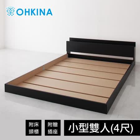 【OHKINA】日系附床頭櫃與插頭的貼地型床(只有床架)_小型雙人(4尺)