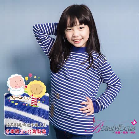 【BeautyFocus】台灣製奶油獅兒童立領長袖刷毛上衣-71674藍條紋
