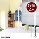 (買一送一)-【RICHOME】夏洛特衣帽架_2色
