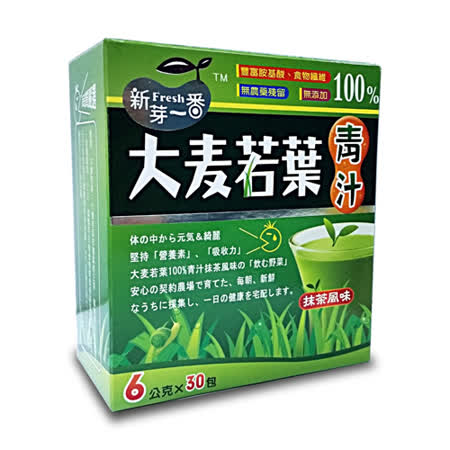 新芽一番-大麥若葉青汁抹茶風味(6g/包/30入/盒)-2入