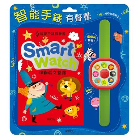 【BabyTiger虎兒寶】華碩圖書  Smart watch英文律動童謠手錶書