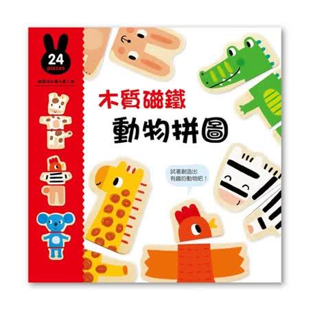 【BabyTiger虎兒寶】華碩圖書  木質磁鐵動物拼圖
