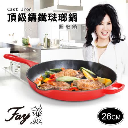 【Fay菲姐】頂級鑄鐵琺瑯鍋/紅色。圓煎鍋26cm