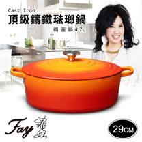 【Fay菲姐】頂級鑄鐵琺瑯鍋/橘色。橢圓鍋29CM(4.7L)