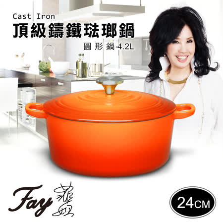 【Fay菲姐】頂級鑄鐵琺瑯鍋/橘色。圓形鍋24CM(4.2L)
