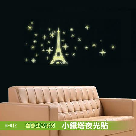 E-012創意生活系列-小鐵塔夜光貼 大尺寸高級創意壁貼 / 牆貼