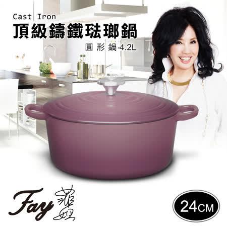 【Fay菲姐】頂級鑄鐵琺瑯鍋/紫色。圓形鍋24CM(4.2L)