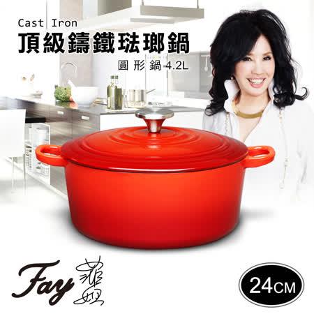 【Fay菲姐】頂級鑄鐵琺瑯鍋/紅色。圓形鍋24CM(4.2L)