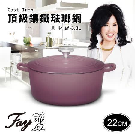 【Fay菲姐】頂級鑄鐵琺瑯鍋/紫色。圓形鍋22CM(3.3L)