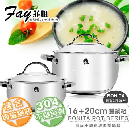 【Fay菲姐】義大利BONITA頂級不鏽鋼★金圓滿雙鍋組(16cm+20cm)