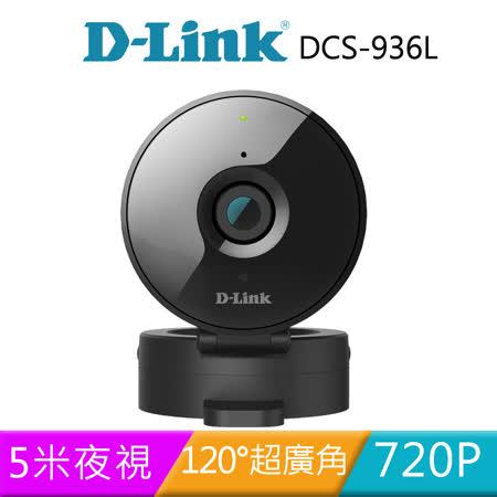 D-Link 友訊 DCS-936L HD廣角無線網路攝影機