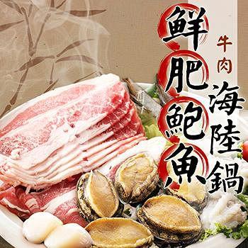 海鮮王 鮮肥鮑魚海陸鍋 (帶殼鮑魚+牛五花+3樣食材/4-6人份)
