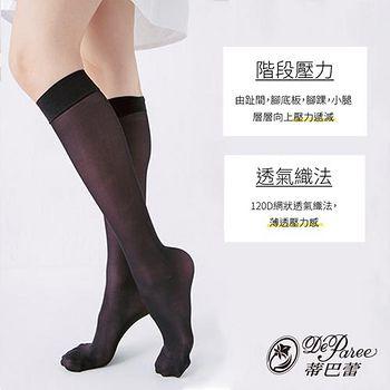 蒂巴蕾Deparee 日著壓健康襪-120D(18mmHg) -黑/膚