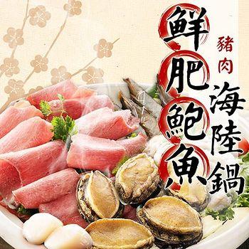 海鮮王 鮮肥鮑魚海陸鍋 (帶殼鮑魚+梅花豬+3樣食材/4-6人份)
