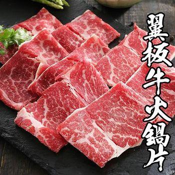 海鮮王 美國雪花級翼板牛火鍋片*4盒組 (厚0.2/300g/盒)