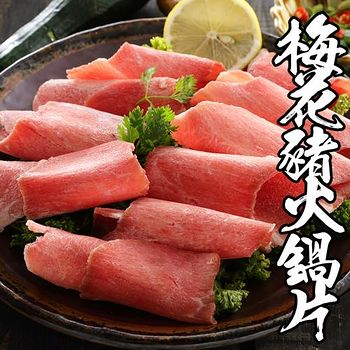 海鮮王 嚴選特嫩梅花豬火鍋肉片 *4盒組 (250g±10%/盒)