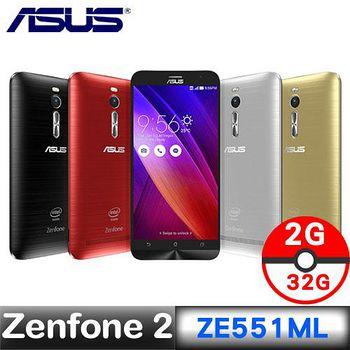 ASUS Zenfone 2 ZE551ML 5.5吋四核心智慧型手機 (2G+32G) 金色 【送原廠背蓋+鋼化玻璃貼】