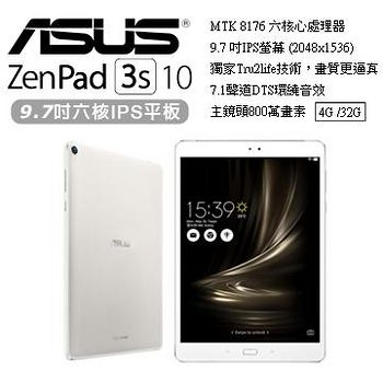 ASUS 華碩 Z500M ZenPad 3s 10 平板電腦 極致灰
