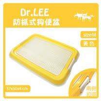Dr. Lee 防抓式平面狗便盆-黃色 (H001B01)