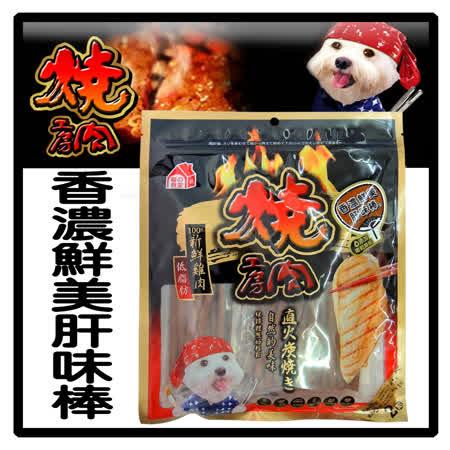 燒肉工坊/燒肉工房-25-香濃鮮美肝味棒160g/2袋入*6包組 (D051A25)