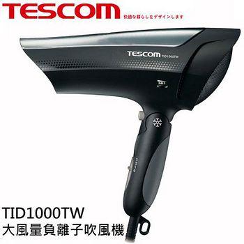 TESCOM 大風量負離子吹風機 TID1000TW