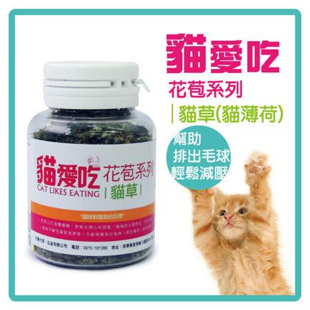 貓愛吃-花苞系列貓草(貓薄荷) 10g*2罐組 (D632A05)