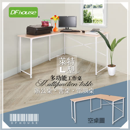 《DFhouse》萊特L型多功能工作桌(2色)