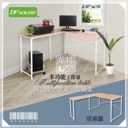 《DFhouse》萊特L型附1抽多功能工作桌+主機架(2色)