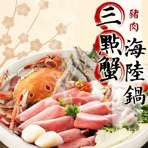 海鮮王 三點蟹海陸超值鍋 ((三點蟹+梅花豬+3樣食材/4-6人份)