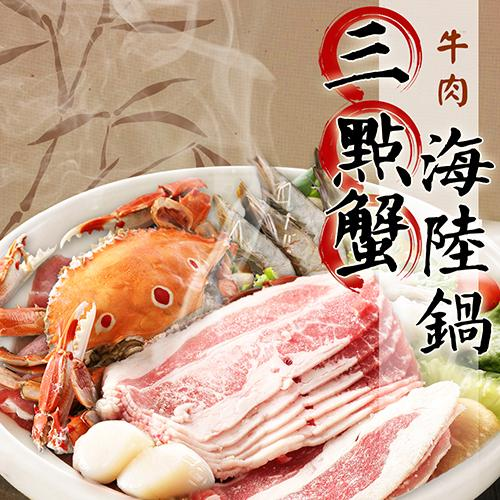 海鮮王 三點蟹海陸超值鍋 (三點蟹+牛五花+3樣食材/4-6人份)