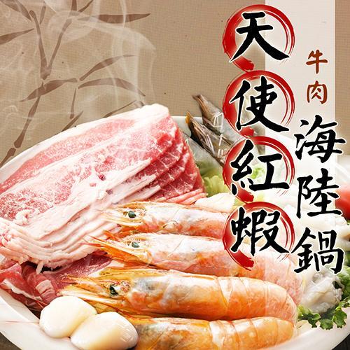 海鮮王 天使紅蝦海陸超值鍋 (天使紅蝦+牛五花+3樣食材/4-6人份)