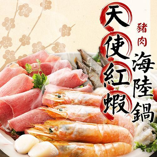 海鮮王 天使紅蝦海陸超值鍋 (天使紅蝦+梅花豬+3樣食材/4-6人份)