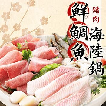 海鮮王 極鮮鯛魚海陸超值鍋 (鮮鯛魚片+梅花豬+3樣食材/4-6人份)