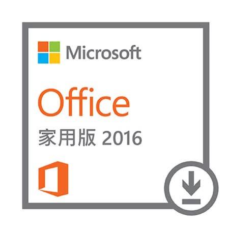 Microsoft 微軟 Office Home and Student 2016 家用版多國語言下載版