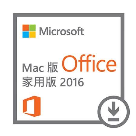 Microsoft 微軟 Office Mac Home Student 2016 多國語言下載版
