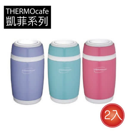 THERMOcafe凱菲系列不鏽鋼真空食物罐2入TC-551