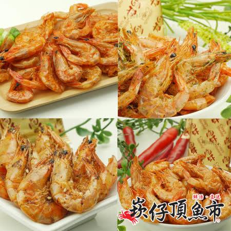 【崁仔頂魚市】香脆蝦酥隨手包120包組-原味/香辣/海苔/椒鹽(5g/包)