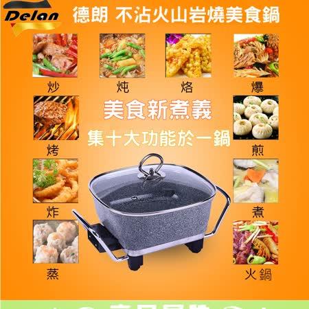 【私心大推】gohappy快樂購【德朗】岩燒美食鍋DEL-5818評價遠 百 台中 店