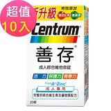 【新升級善存】成人綜合維他命x10盒(20錠/罐)