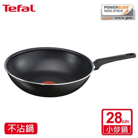 Tefal法國特福 HOW EASY系列28CM不沾小炒鍋